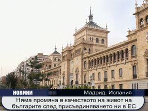 Няма промяна в качеството на живот на българите след  влизането ни в ЕС