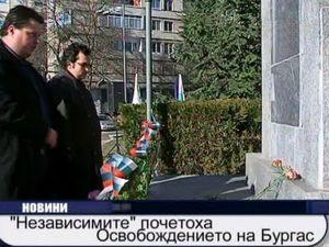 """""""Независимите"""" почетоха Освобождението на Бургас"""