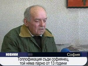 Топлофикация съди софиянец, той няма парно от 13 години