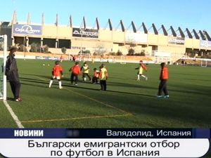 Български емигрантски отбор по футбол в Испания