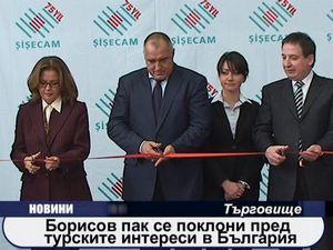 Борисов пак се поклони пред турските интереси в България
