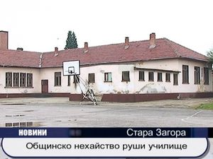Общинско нехайство руши училище