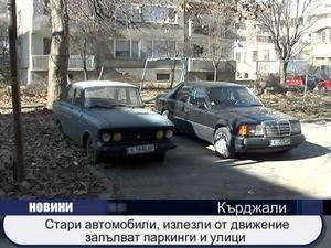 Стари автомобили, излезли от движение запълват паркинги и улици