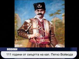 111 години от смъртта на кап. Петко Войвода