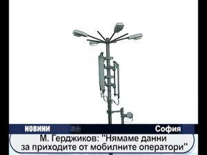 """М. Герджиков: """"Нямаме данни за приходите от мобилните оператори"""""""