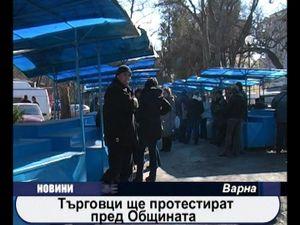 Търговци ще протестират пред общината