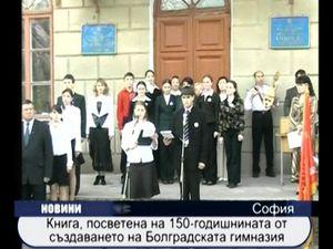 Книга посветена на 150 годишнината на Болградската гимназия