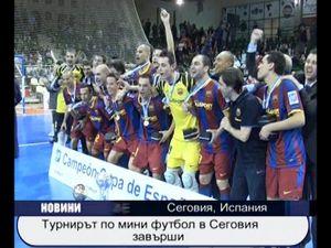 Турнирът по мини футбол в Сеговия завърши