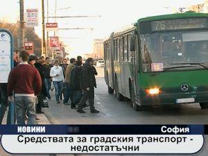 Средствата за градския транспорт - недостатъчни