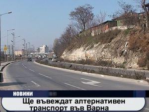 Ще въвеждат алтернативен транспорт във Варна
