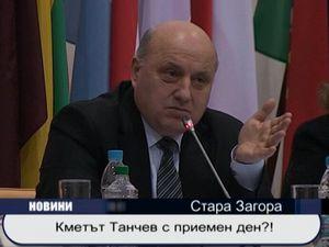 Кметът Танчев с приемен ден?!