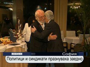 Политици и синдикати празнуваха заедно