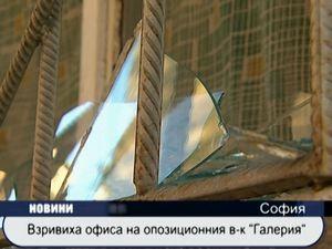 """Взривиха офиса на опозиционния вестник """"Галерия"""""""