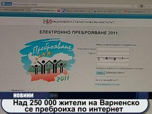 Над 250 000 жители на Варненско се преброиха по интернет