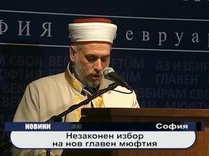 Незаконен избор на нов главен мюфтия