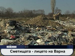 Сметищата - лицето на Варна