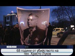 68 години от убийството на генерал Христо Луков