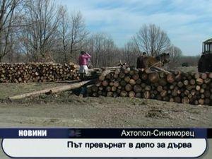Път превърнат в депо за дърва