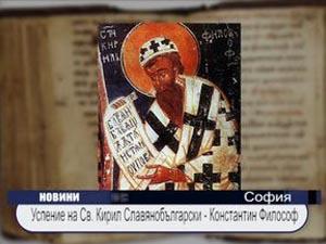 Успение на свети Кирил Славянобългарски