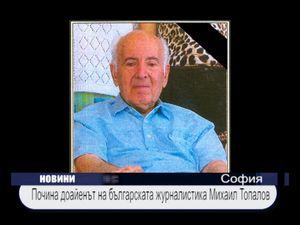 Почина доайенът на българската журналистика Михаил Топалов