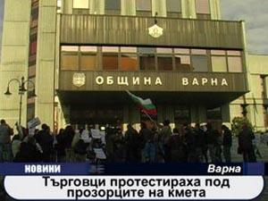 Търговци протестираха под прозорците на кмета