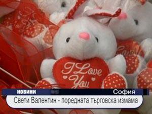"""""""Свети Валентин"""" - поредната търговска измама"""