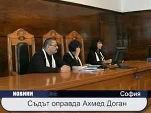 Съдът оправда Ахмед Доган