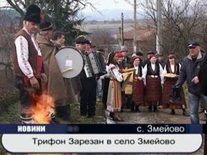 Трифон Зарезан в село Змейово