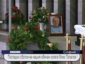 Последно сбогом на нашия колега Михо Топалов