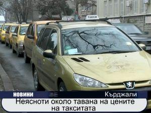 Неясноти около тавана на цените на такситата