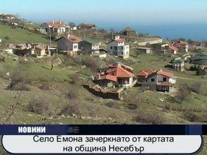 Село Емона зачеркнато от картата на община Несебър