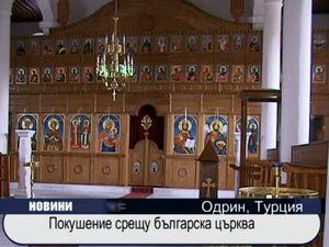 Покушение срещу българска църква в Одрин