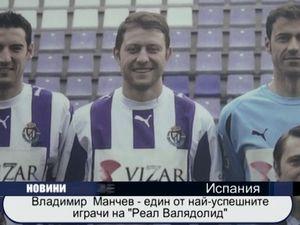 """Владимир Манчев - един от най-успешните играчи на """"Реал Валядолид"""""""