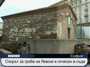 Спорът за гроба на Васил Левски е отнесен в съда