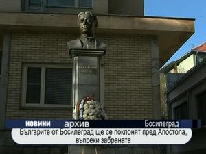 Българите от Босилеград ще почетат Апостола въпреки забраната
