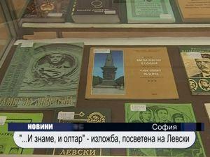 """""""... И знаме, и олтар"""" - изложба посветена на Левски"""
