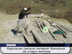 Цигани рушат стълбове заради желязо