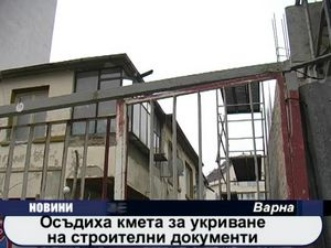 Осъдиха кмета за укриване на строителни документи