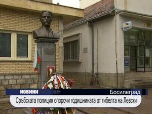 Сръбската полиция опорочи годишнината от гибелта на Левски