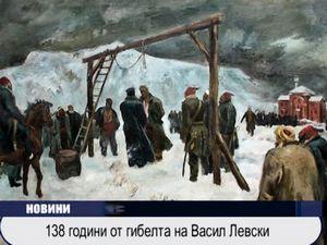 138 години от гибелта на Васил Левски