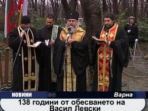 Варна почете паметта на Васил Левски