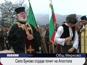 Село Буново отдаде почит на Васил Левски