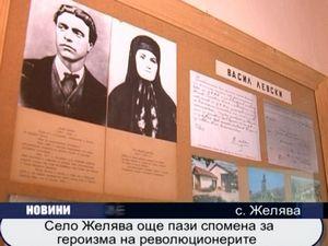 Село Желява още пази спомена за героизма на революционерите