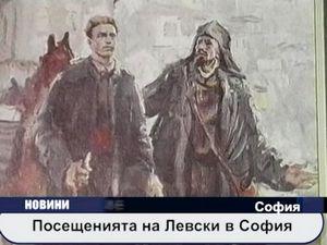 Посещенията на Левски в София