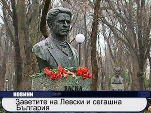 Заветите на Левски и сегашна България