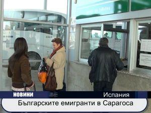 Българските емигранти в Сарагоса