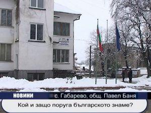 Кой и защо поруга българското знаме