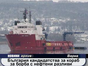 България кандидатства за кораб за борба с нефтените разливи