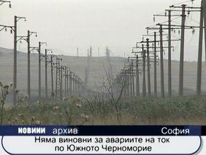 Няма виновни за авариите на ток по Южното Черноморие