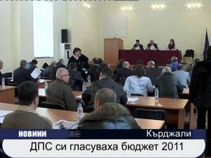 ДПС си гласува бюджет за 2011